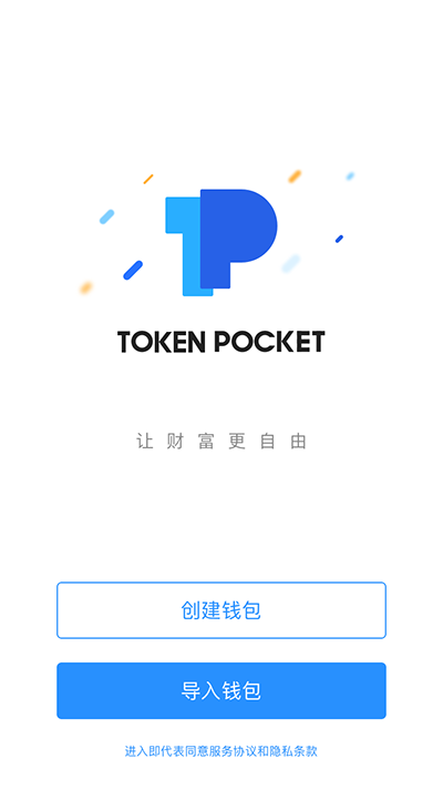 TokenPocket